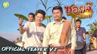 ซอยจุ๊ Teaser 2!!  - นนท์ กมลา (Official Teaser)