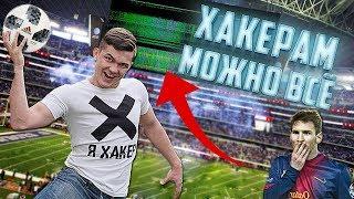 Хакер взломал чемпионат мира по футболу 2018
