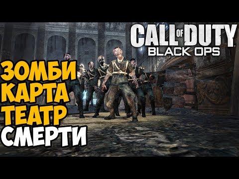 Самая лучшая Зомби карта в Call Of Duty: Black Ops - Театр Смерти