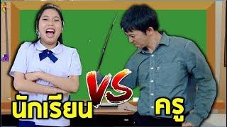 นักเรียน-vs-ครู-สิ่งที่นักเรียนคิด-vs-สิ่งที่ครูคิด-โรงเรียนหรรษา-box-fort-school-ep-43