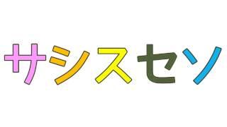 にわとり~ふの知育・幼児教育動画】 カタカナ編 サ行 【ア行】https://...