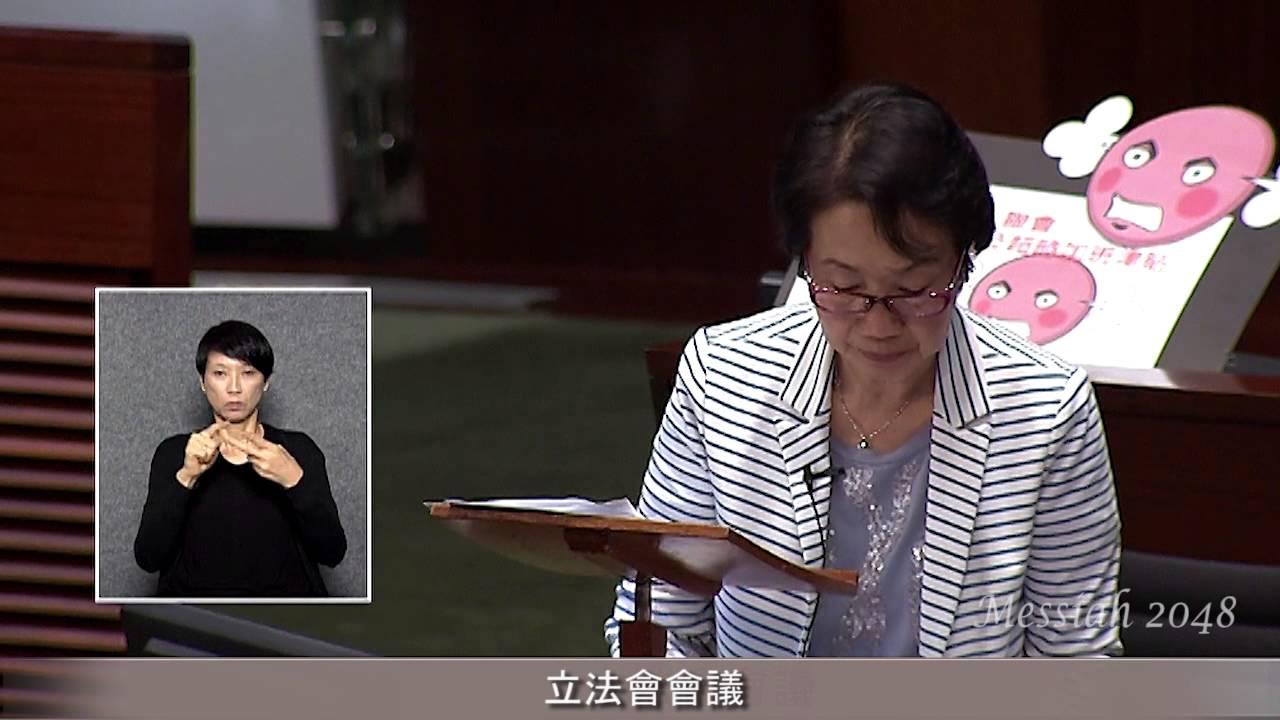 陳婉嫻:我都唔知蔣麗蕓噏乜鳩? - YouTube