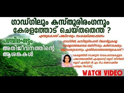 Western Ghats environment report 18th Nov 2013 Part 1