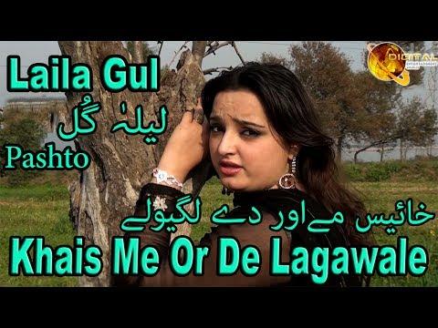 Khais Me Or De Lagawale | Pashto Artist Laila Gul | HD Video Song thumbnail