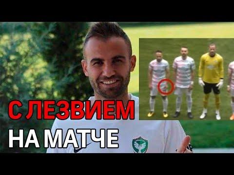 Турецкий футболист порезал соперников на матче