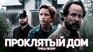 Проклятый дом - ТРЕШ ОБЗОР на фильм