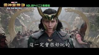 【雷神索爾3: 諸神黃昏】 10.24(二)  奇異博士跨界現身