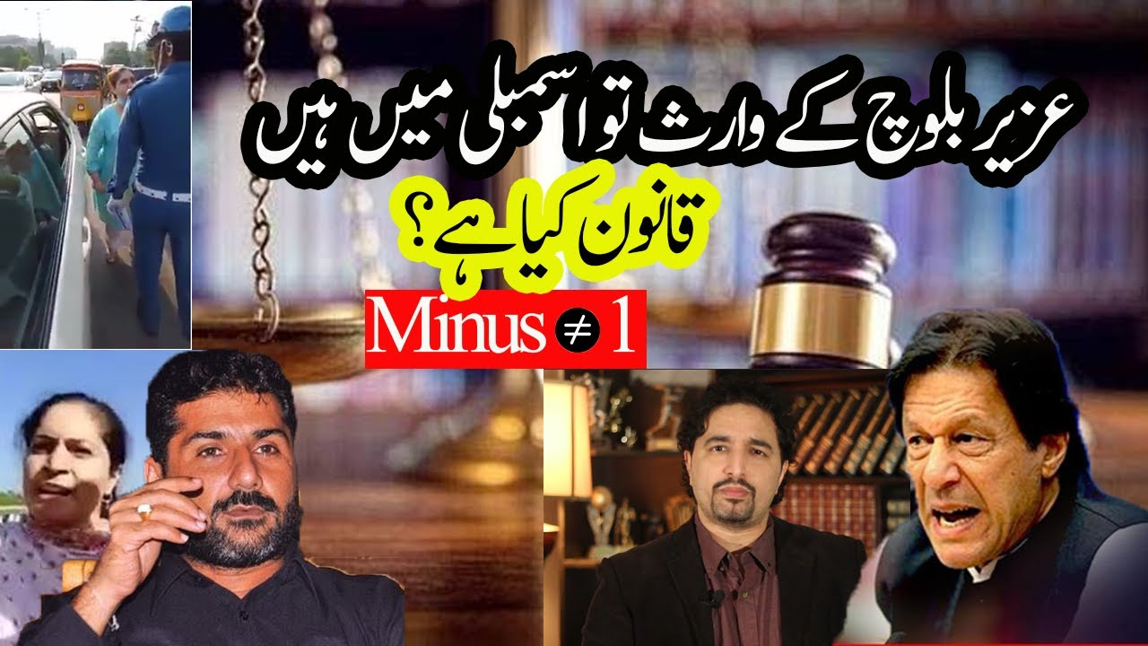 Uzair Baloch | Minus one ki story| Justice and Tiger force | Imran Khan