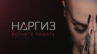 НАРГИЗ - Верните память (Премьера 2017)