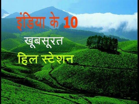 भारत के 10 खूबसूरत हिल स्टेशन - top 10 hill station of india