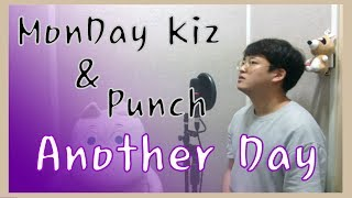 Gambar cover Monday Kiz[먼데이키즈] , Punch[펀치] - Another Day (호텔 델루나 OST Part.1) Cover - 오늘하나