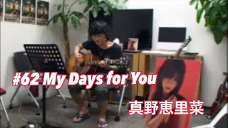 #62 My Days for You (真野恵里菜) covered by 中島卓偉