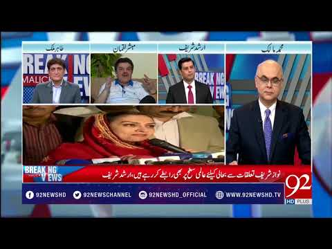 Mubasher Lucman's Talking About The Ishaq Dar's Secret Marriage With Marvi Memon