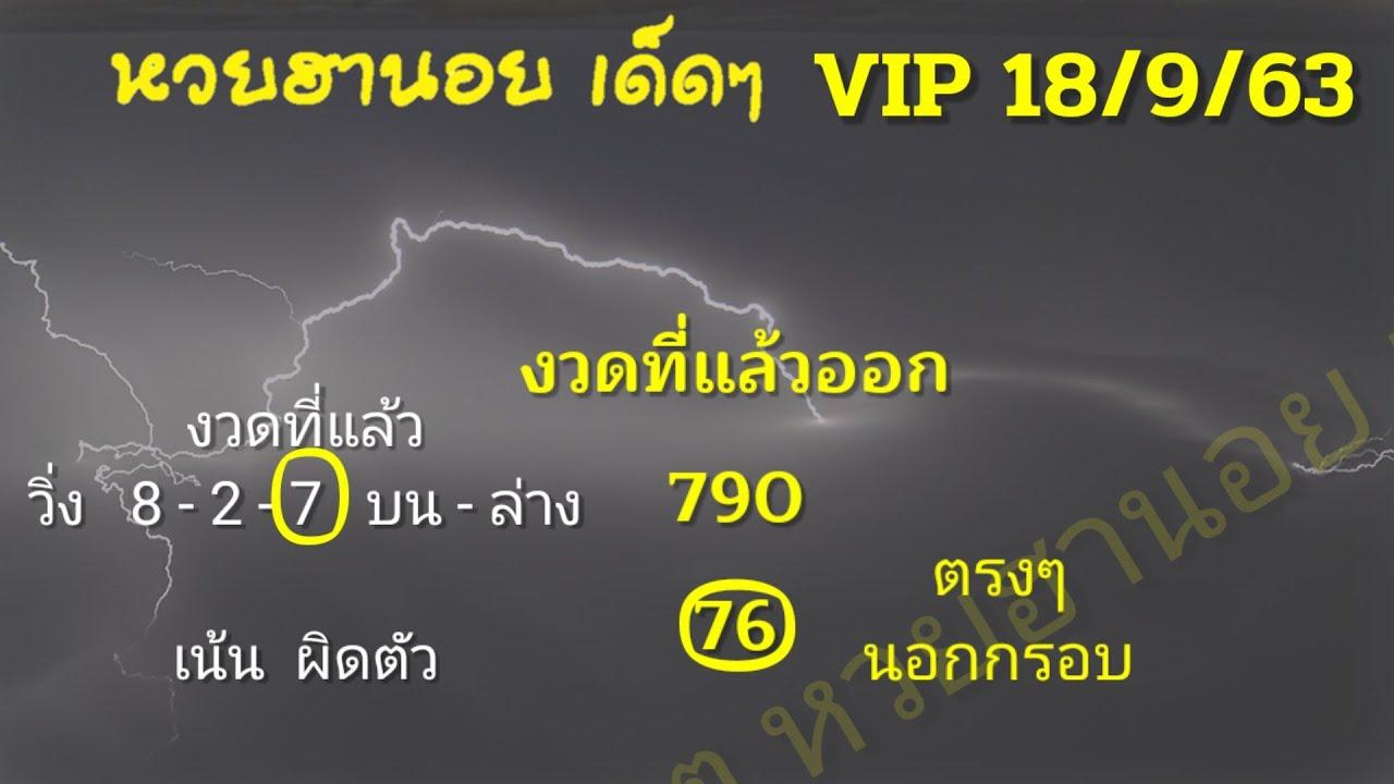 หวยฮานอย เด็ดๆ VIP 18/9/63