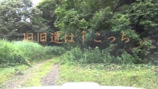 【宇津峠】 旧旧道 山形県西置賜郡小国町(2014.08.12)