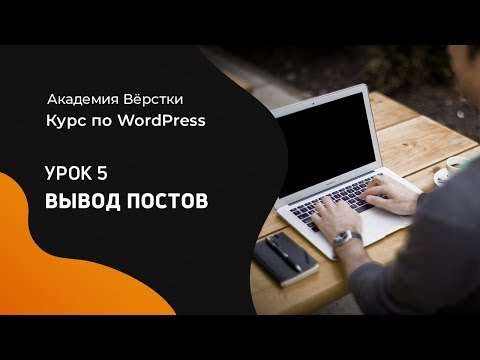 Вывод рубрики wordpress