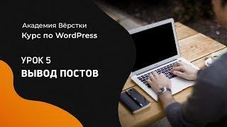 Урок 5. Вывод постов | Курс по WordPress | Академия вёрстки
