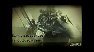 видео Решение проблем с Fallout 3