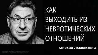 Как выходить из невротических отношений Михаил Лабковский