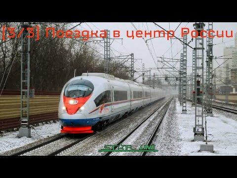 Поездка в Центральную Россию. Серия 3. Москва.