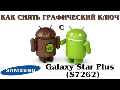 КАК СНЯТЬ ГРАФИЧЕСКИЙ КЛЮЧ ИЛИ ПИН-КОД БЛОКИРОВКИ С Samsung Galaxy Star Plus (S7262)