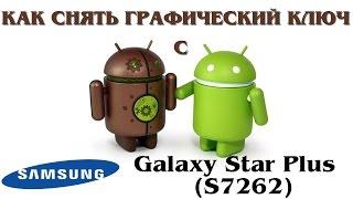 Смотреть видео  если забыл пароль на телефоне samsung galaxy star plus