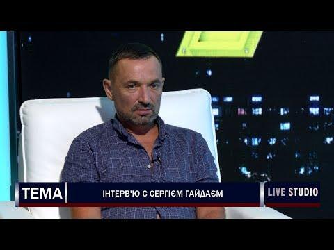 Інтерв'ю с Сергієм