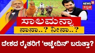 Jidda Jiddi | War Between Modi, Rahul Gandhi In The Name Of Loan Waiver