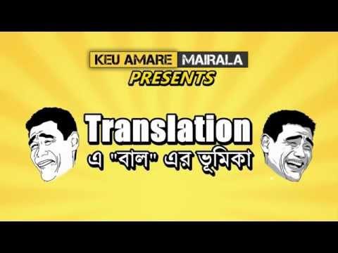 "Translation এ ""বাল"" এর ভূমিকা | Keu amare Mairala"