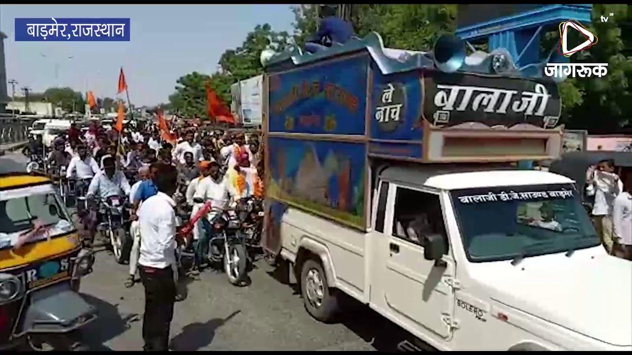 बाड़मेर : हैफा हीरो के बलिदान दिवस पर वाहन रैली
