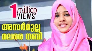 അസര്മുല്ല മലരേ നബി     Zehra Fathima   Anjala Nuzrin   Latest Mappila Album 2016