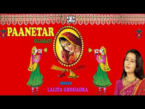 PAANETAR - Best of LALITA GHODADRA (Audio Jukebox) Gujarati Songs || Lagan Geet - T Series Gujarati