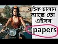 #two wheller# #twowheller paper# দু চাকা চালান---জেনে নিন কি কি পেপার সঙ্গে রাখবেন।
