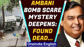 Ambani bomb sacre: Fresh twist emerges, who is really behind the threat? | Oneindia News