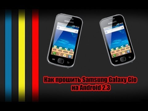 Как перепрошить Samsung Galaxy Gio на Android 2.3
