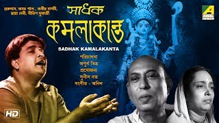 Sadhak Kamalakanta | Bengali Full Movie | Gurudas Bannerjee