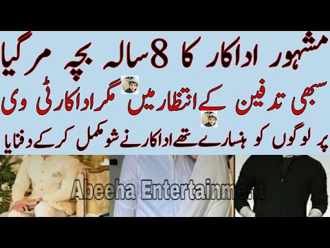 Pakistani famous actor and comedian Real life truth @Abeeha Entertainment
