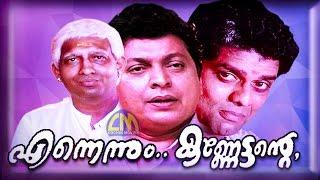 Malayalam full movie Ennennum Kannettante | Nedumudi Venu ,Thilakan ,Master Anoop ,Sreevidya movies