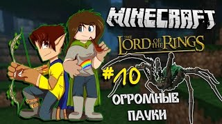 Minecraft: The Lord of the Rings #10 - ОГРОМНЫЕ ПАУКИ