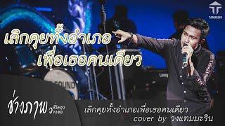 เลิกคุยทั้งอำเภอ - COVER BY วงแทมมะริน @ ตลาดสุขใจ ขวัญใจทุกคน จ.สงขลา