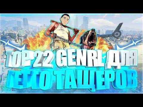 TOP 22 GENRL ДЛЯ ГЕТТО ТАЩЕРОВ