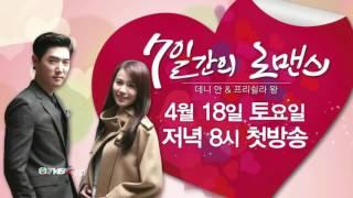 Dasom Kyung - My True Love [TVB 7日罗曼史/七日羅曼史 J2港版主题曲完整无杂音版]