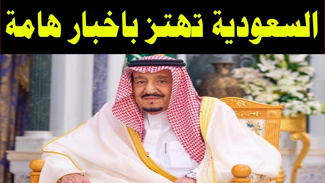 اخبار السعودية مباشر اليوم الثلاثاء 4-8-2020