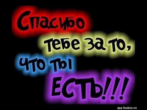 Я за тебя буду всю жизнь Бога благодарить!!! .wmv