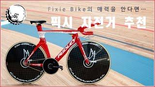 픽시 자전거를 구매하시기 전에 꼭 보셔야 합니다 I 픽…
