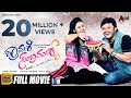 Shravani Subramanya  ಶ್ರಾವಣಿ ಸುಬ್ರಮಣ್ಯ  Kannada New Movies Full HD   Ganesh Amulya Sadhu Kokila