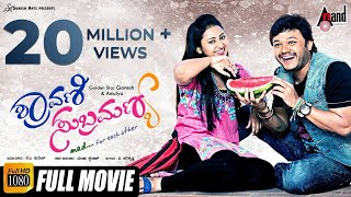 Shravani Subramanya | ಶ್ರಾವಣಿ ಸುಬ್ರಮಣ್ಯ | Kannada New Movies Full HD  | Ganesh, Amulya, Sadhu Kokila streaming