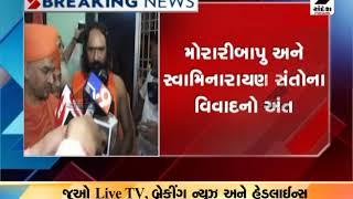 Peaceful settlement in case of Neelkanth dispute ॥ Sandesh News TV