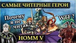 Герои 5 - ТОП 7 читерных героев МУЛЬТИПЛЕЕРА (Гайд)
