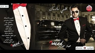 imed aziz tamen bellah 2014   2014 عماد عزيز تمن بالله